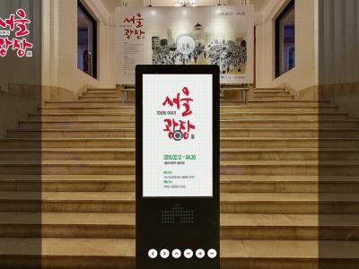 서울광장展 온라인전시