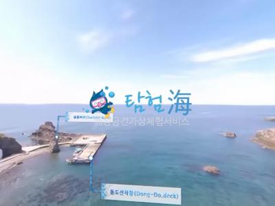 해양수산부 독도 드론 동영상VR